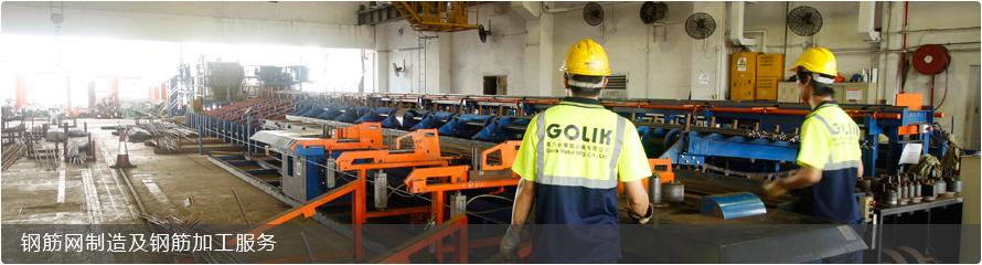 钢筋产品、配套服务和配件